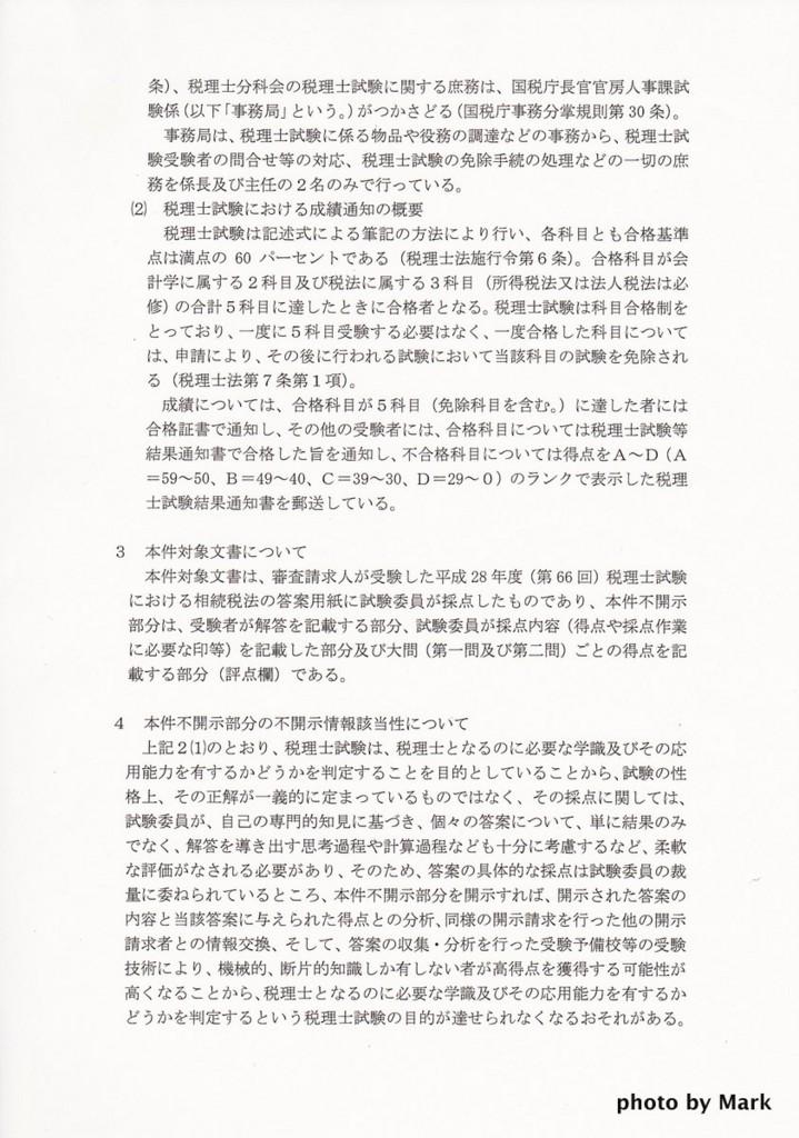 国税庁 理由説明書