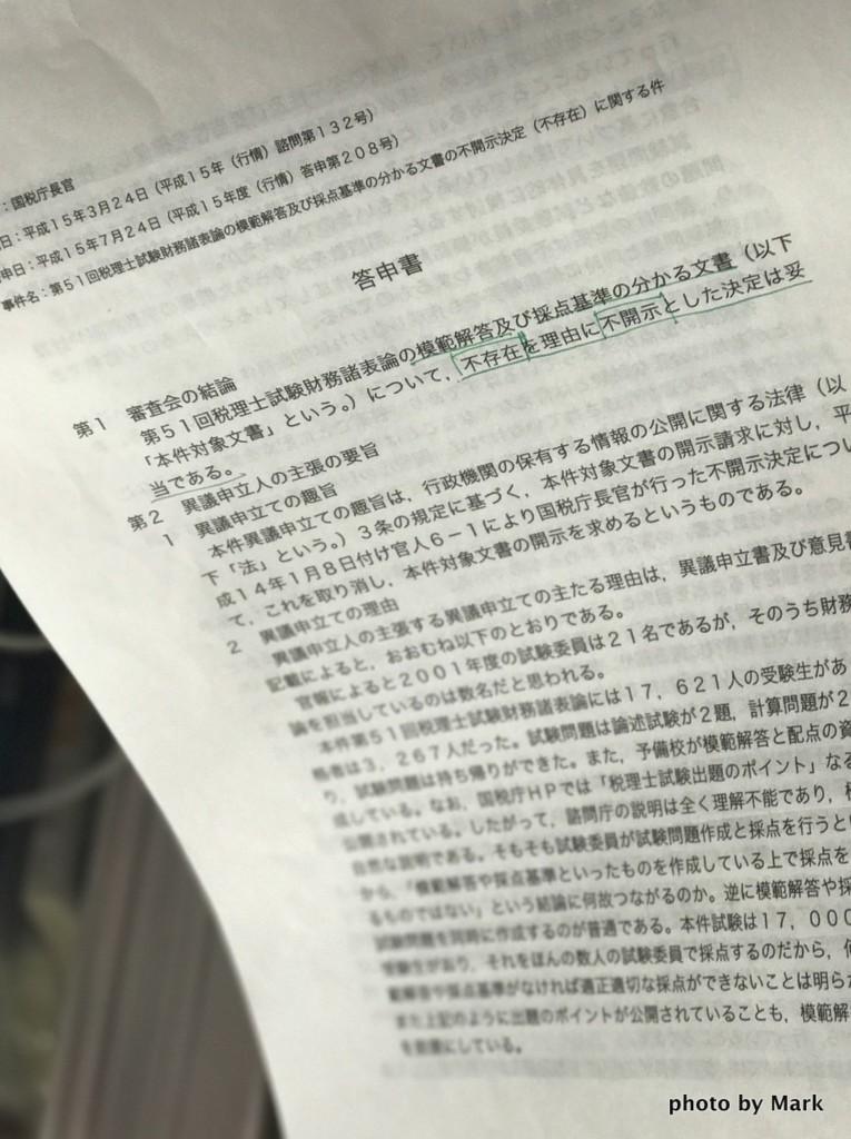 第51回税理士試験財務諸表論の模範解答及び採点基準の分かる文書の不開示決定(不存在)に関する件