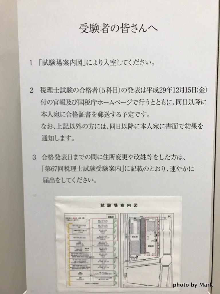 第67回税理士試験 愛知大学