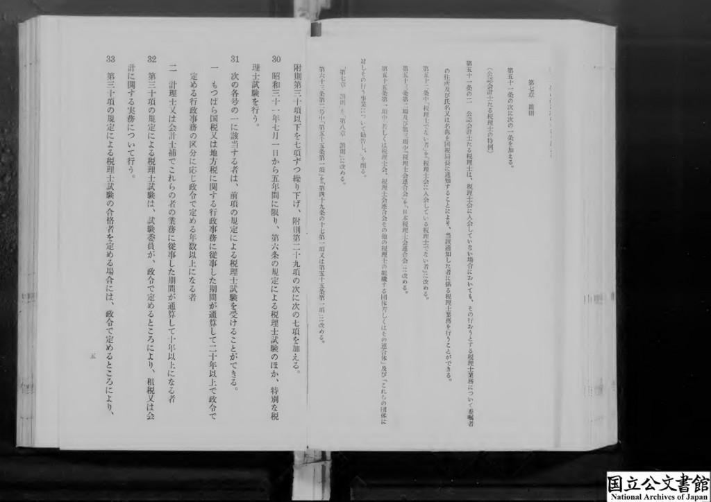 税理士法の一部を改正する法律  ( 昭和31年6月30日法律第165号  )