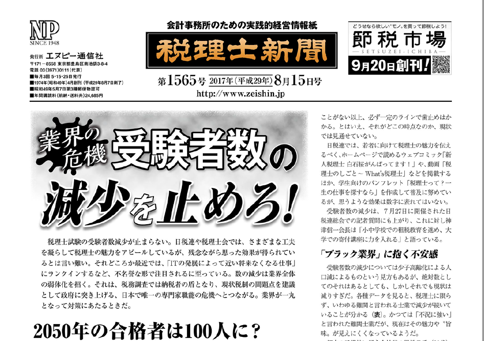 税理士新聞』第1565号(2017年8月15日号)