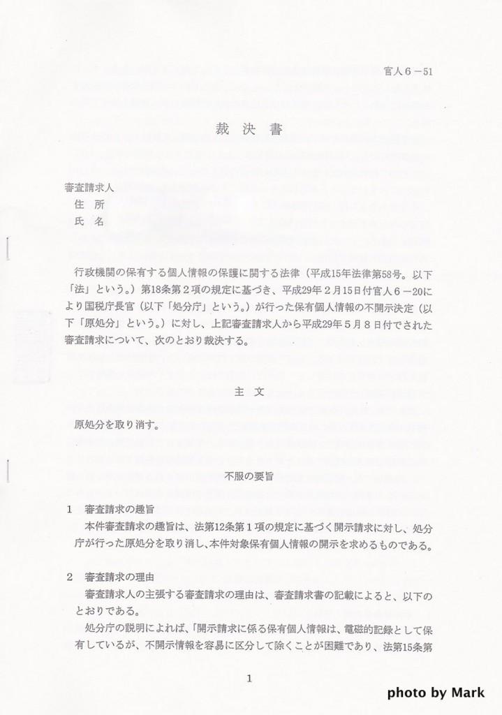 平成29年 官人6-51 裁決書