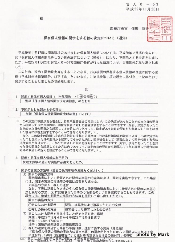 平成29年 官人6-53 保有個人情報の開示をする旨の決定について(通知)