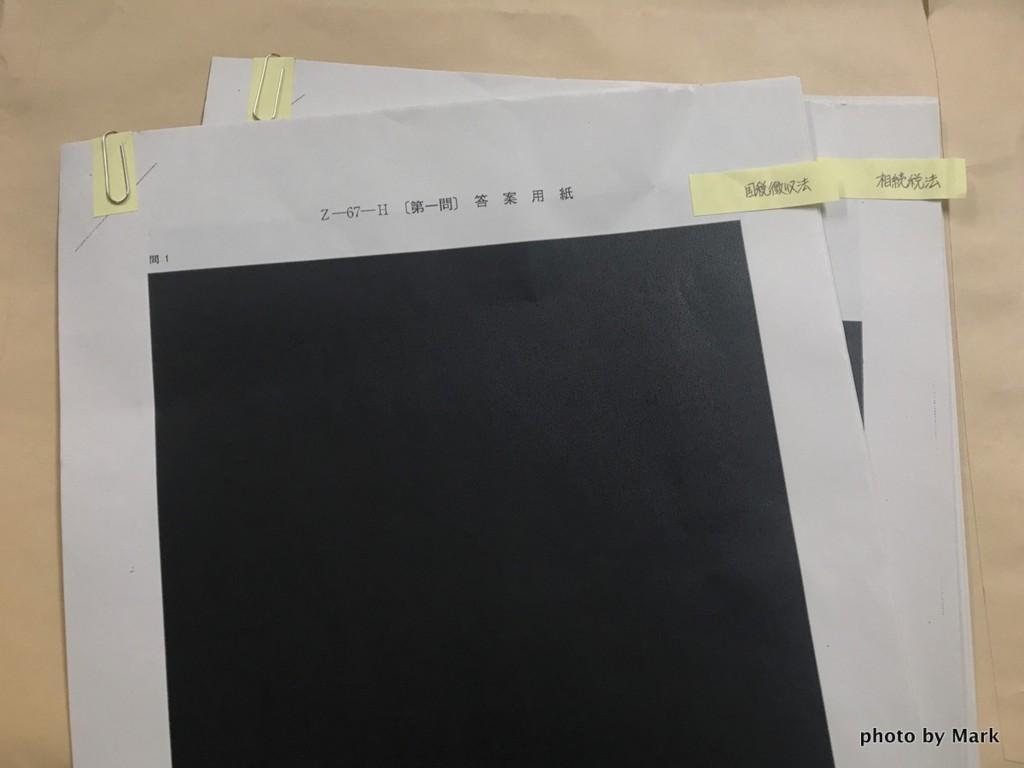 第67回税理士試験・採点前答案用紙