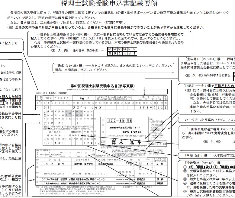税理士試験受験申込書