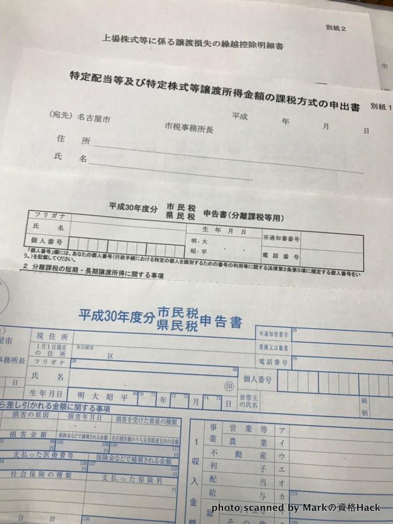 「申告不要」にするため提出する書類(名古屋市)