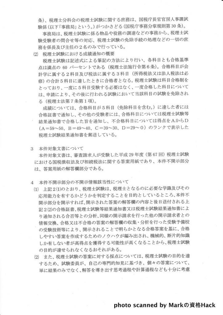 国税庁の理由説明書