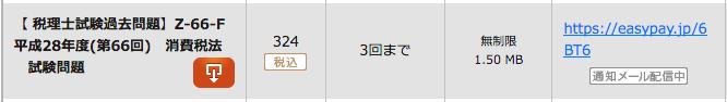 【 税理士試験過去問題】Z-66-F 平成28年度(第66回) 消費税法 試験問題