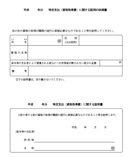 特定支出(資格取得費)に関する証明の依頼書