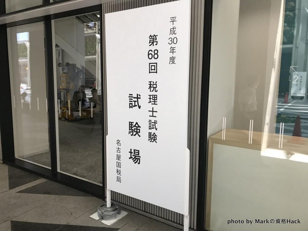 税理士試験 愛知県会場(愛知大学)