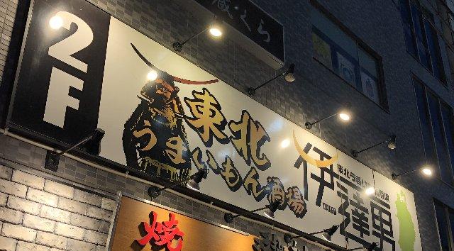 神田でおすすめの居酒屋