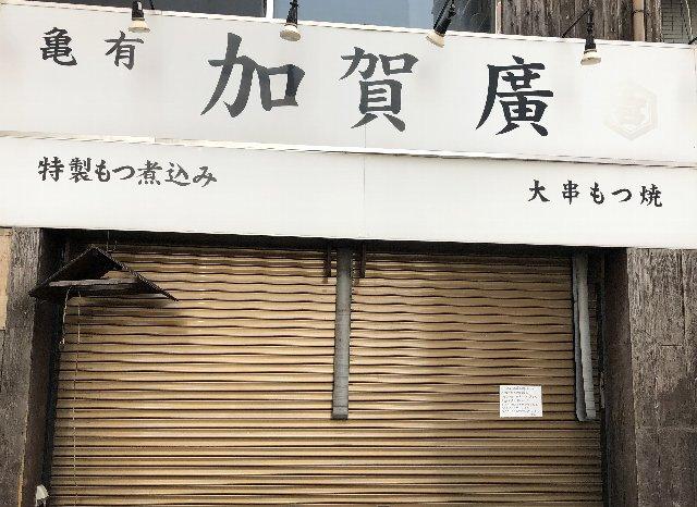 緊急事態宣言後 お気に入りの亀有居酒屋は休業してしまったのか?