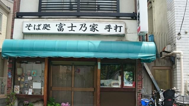 下町亀有の蕎麦屋「富士乃家」