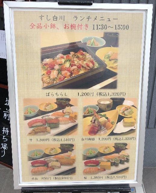 金町のお寿司屋
