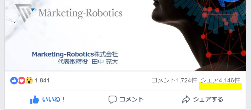 f:id:marketingrobotics:20190316215714p:plain