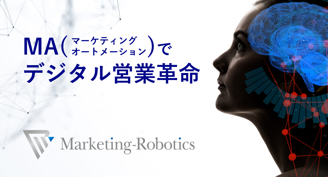 f:id:marketingrobotics:20190316223950p:plain
