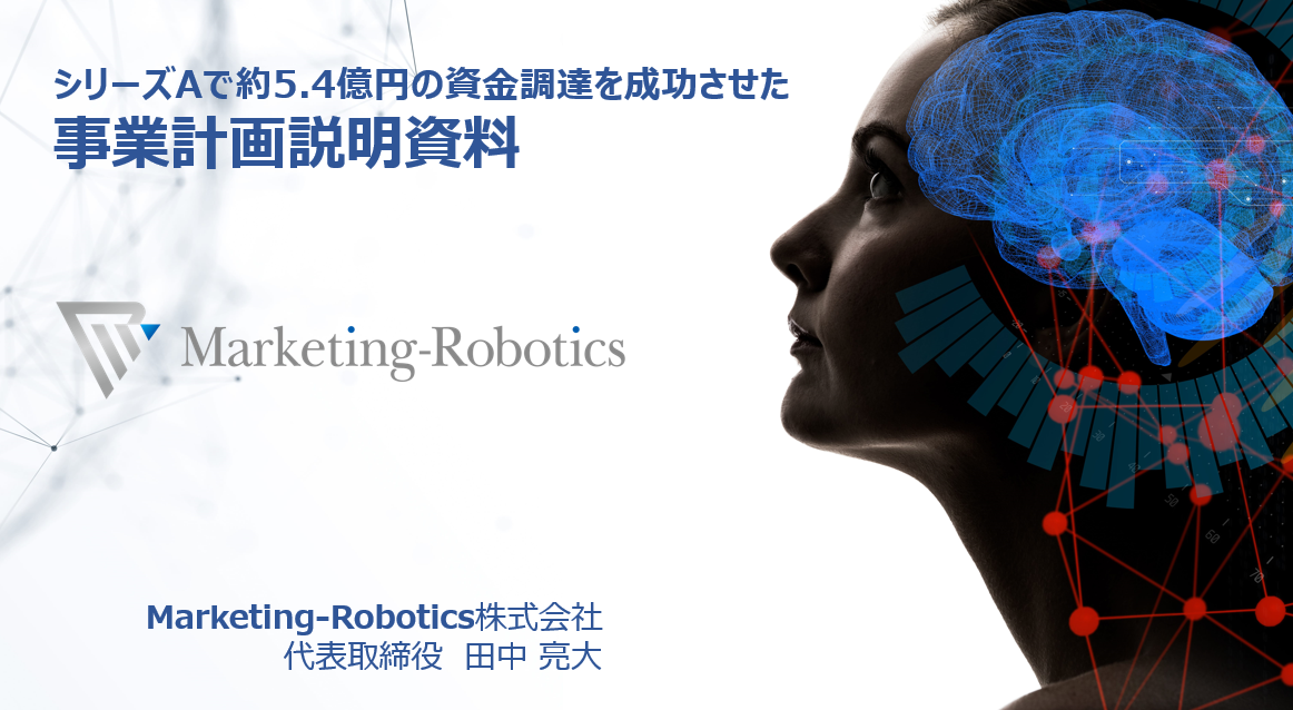 f:id:marketingrobotics:20190316231233p:plain