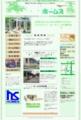 エクステリア・ガーデニングの佐賀県の有限会社ホームズ