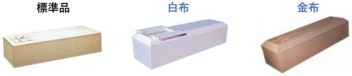 棺のオプション