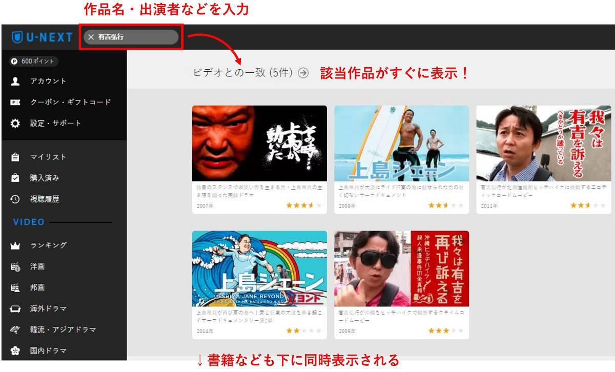 U-NEXT検索画面