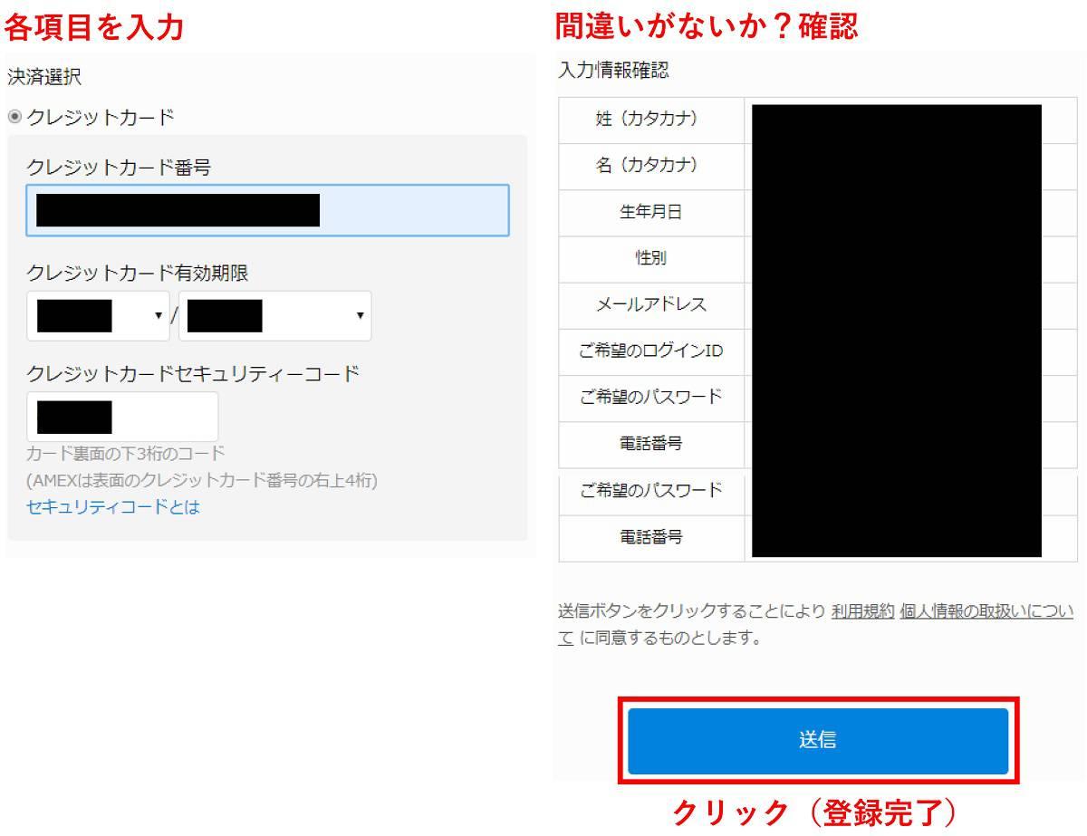U-NEXT申し込み方法3