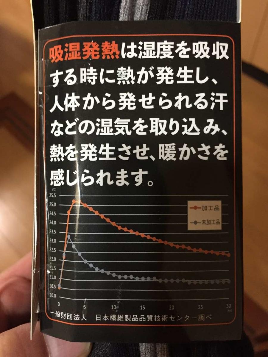 ドクターズソックスの暖かさの検証データ