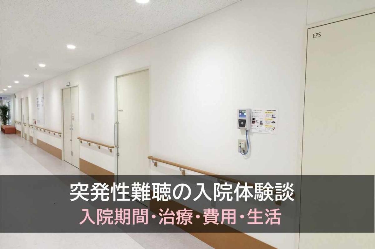 突発性難聴の入院体験談 -費用・期間・治療・生活-