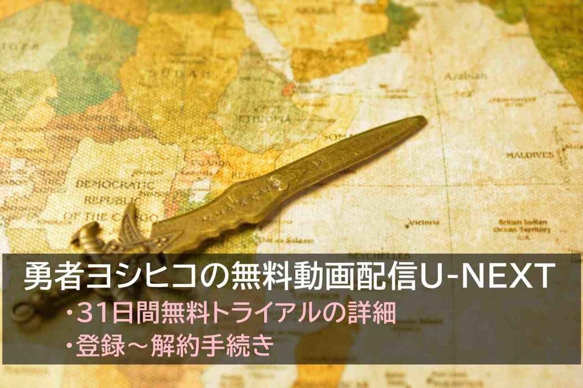 勇者ヨシヒコの無料動画をU-NEXTの31日間トライアルで見る