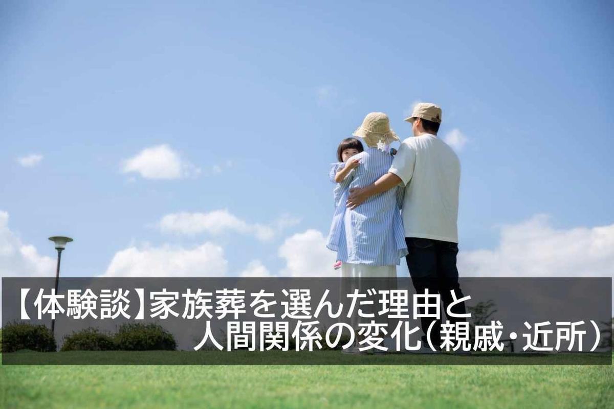 家族葬を選んだ理由と人間関係の変化(親戚・近所)