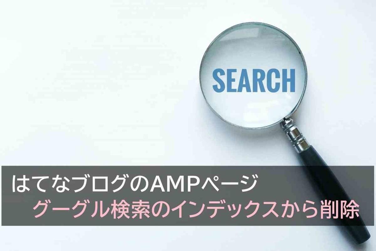 はてなブログのAMPページをグーグル検索のインデックスから削除する方法