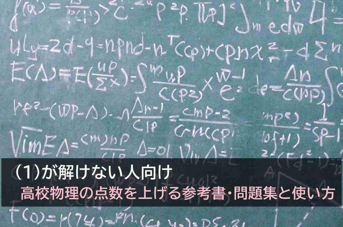 高校物理の点数を上げる『わかりやすい参考書・問題集』と『使い方』