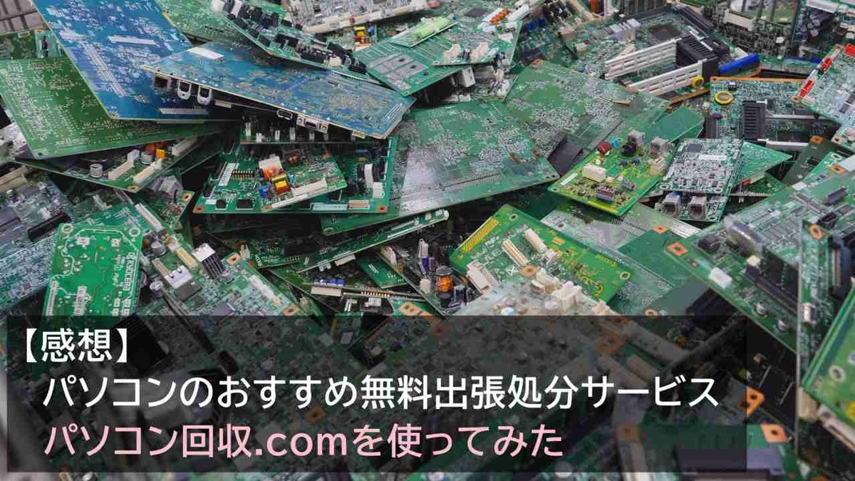 【感想】パソコンのおすすめ無料出張回収サービス『パソコン回収.com』