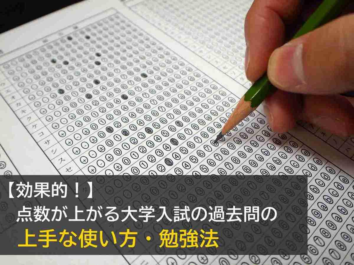 点数が上がる大学入試の過去問の上手な使い方・勉強法