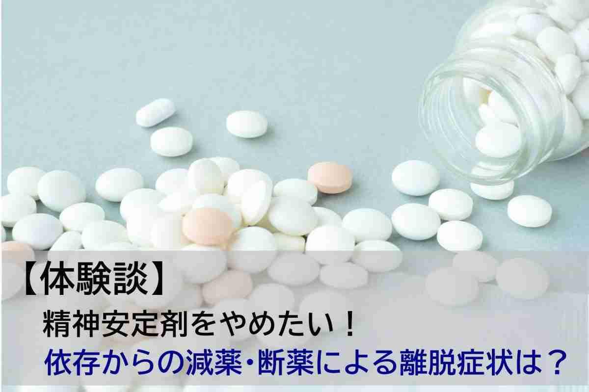 精神安定剤の減薬・断薬による離脱症状