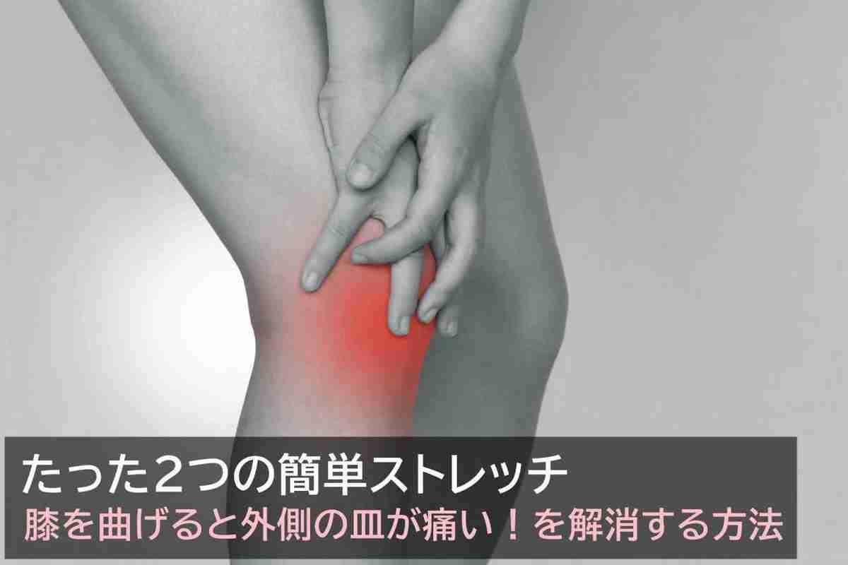 【2つの簡単ストレッチ】膝を曲げると外側(皿)が痛いを解消する方法