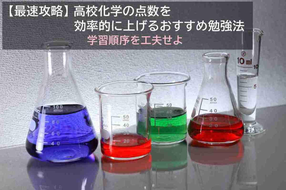 高校化学の点数を効率的に上げるおすすめ勉強法