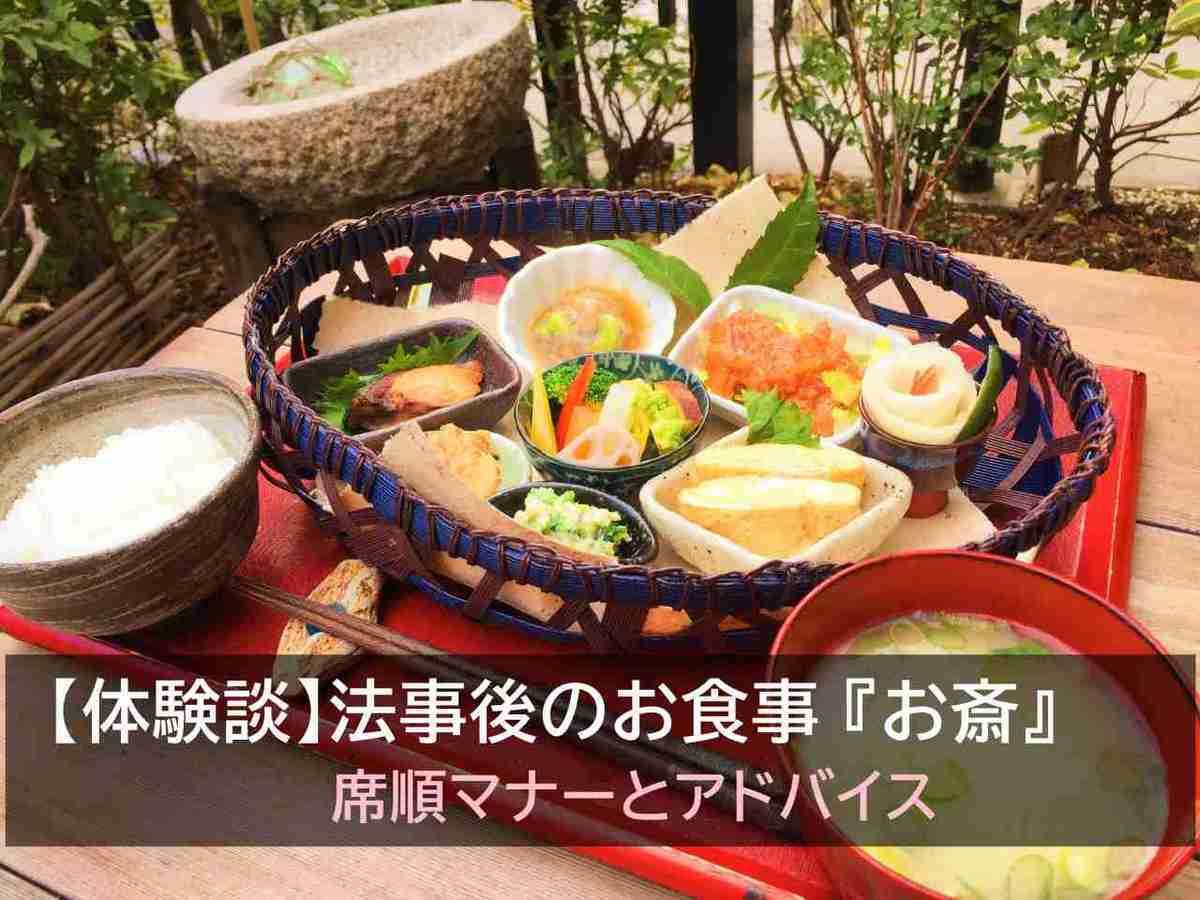 【体験談】法事後のお食事(お斎)の席順マナーとアドバイス