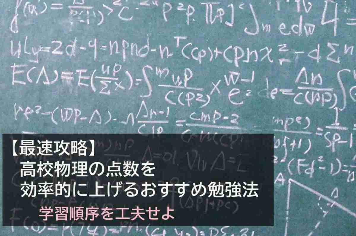 高校物理の点数を効率的に上げるおすすめ学習順序・勉強法