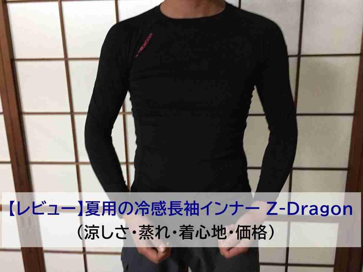 夏用のおすすめ冷感長袖インナーZ-Dragon(涼しさ・蒸れ・着心地・価格)
