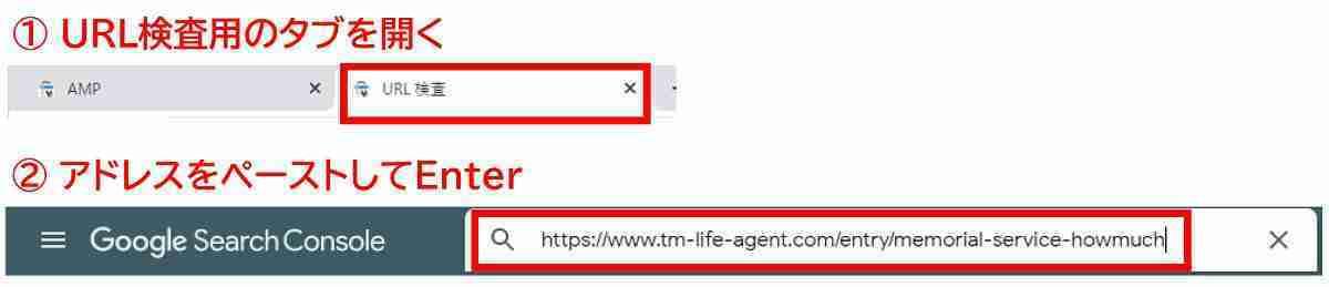 URL検査の実行