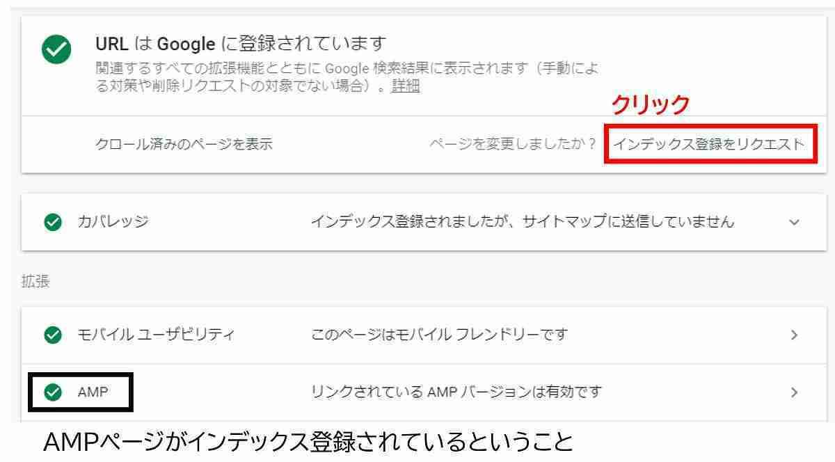 正規URLのインデックス登録の再リクエスト