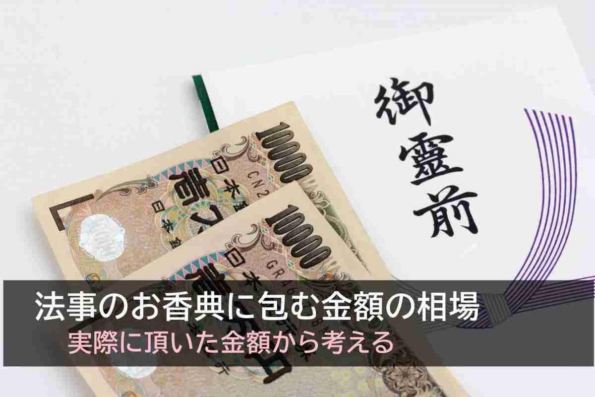 法事(四十九日・一周忌)のお香典に包む金額の相場