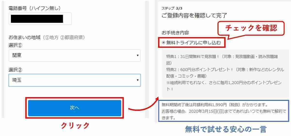 U-NEXT無料キャンペーンの申し込み方法2