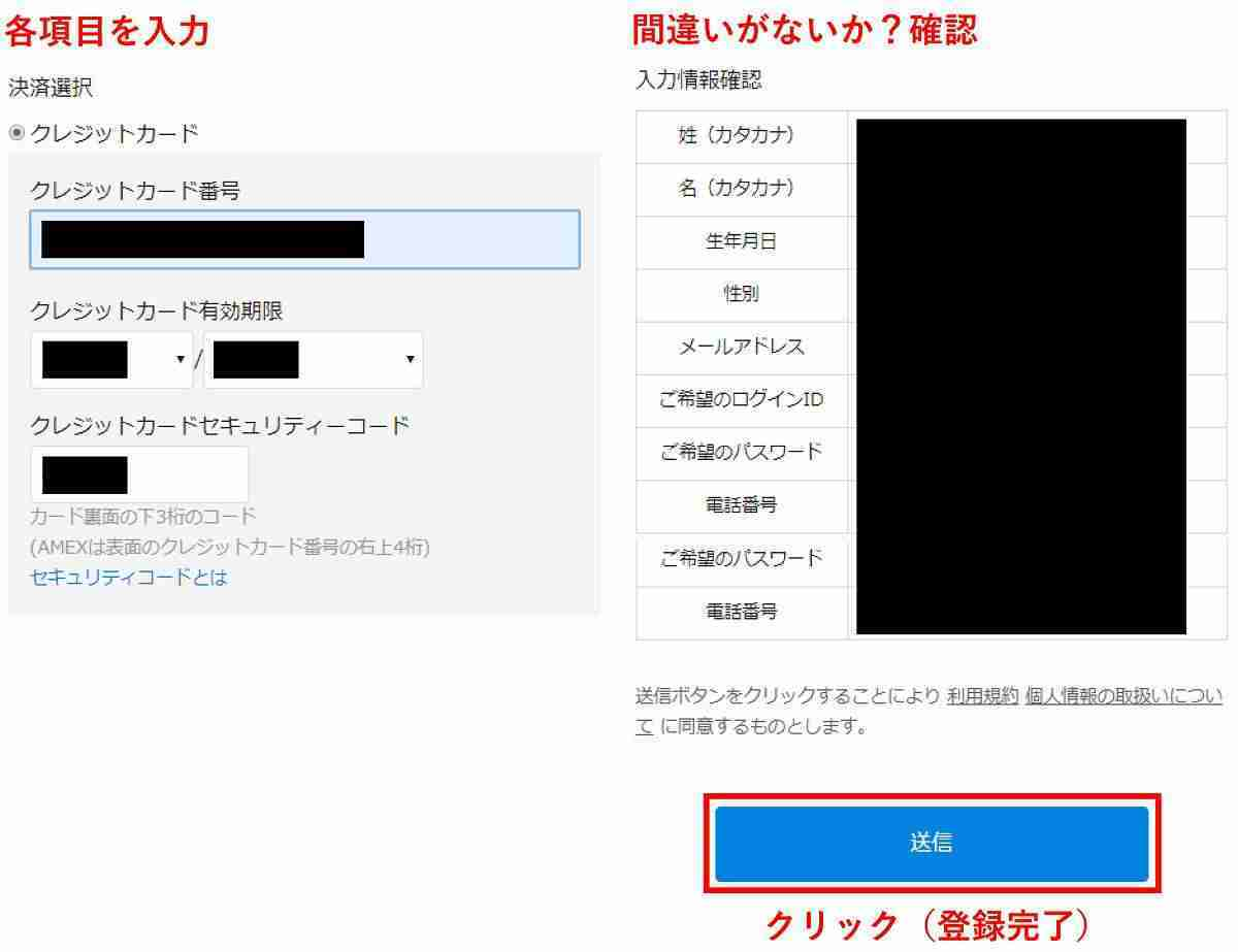 U-NEXT無料キャンペーンの申し込み方法3