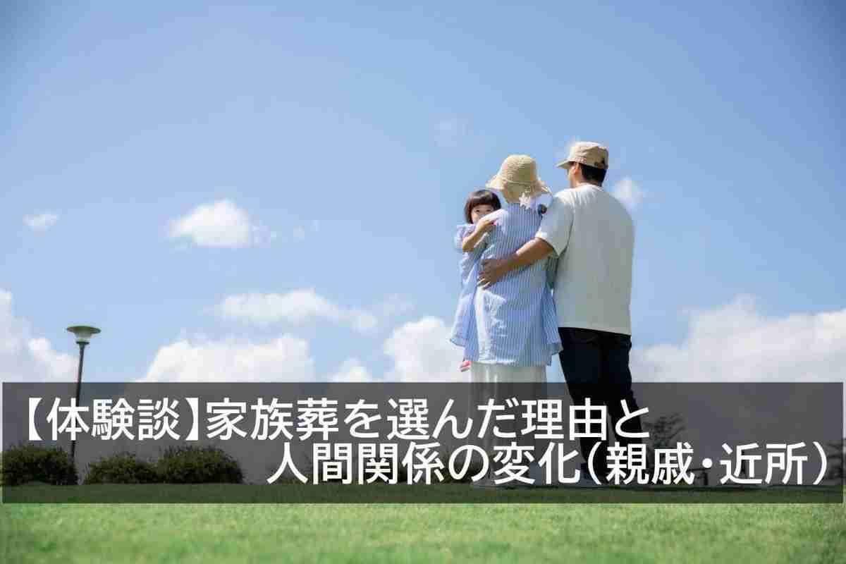 【体験談】私が家族葬を選んだ意外な理由と起こった人間関係の変化(親戚・近所)