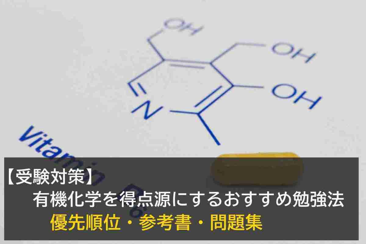 【受験対策】有機化学を得点源にするおすすめ勉強法(優先順位・参考書・問題集)
