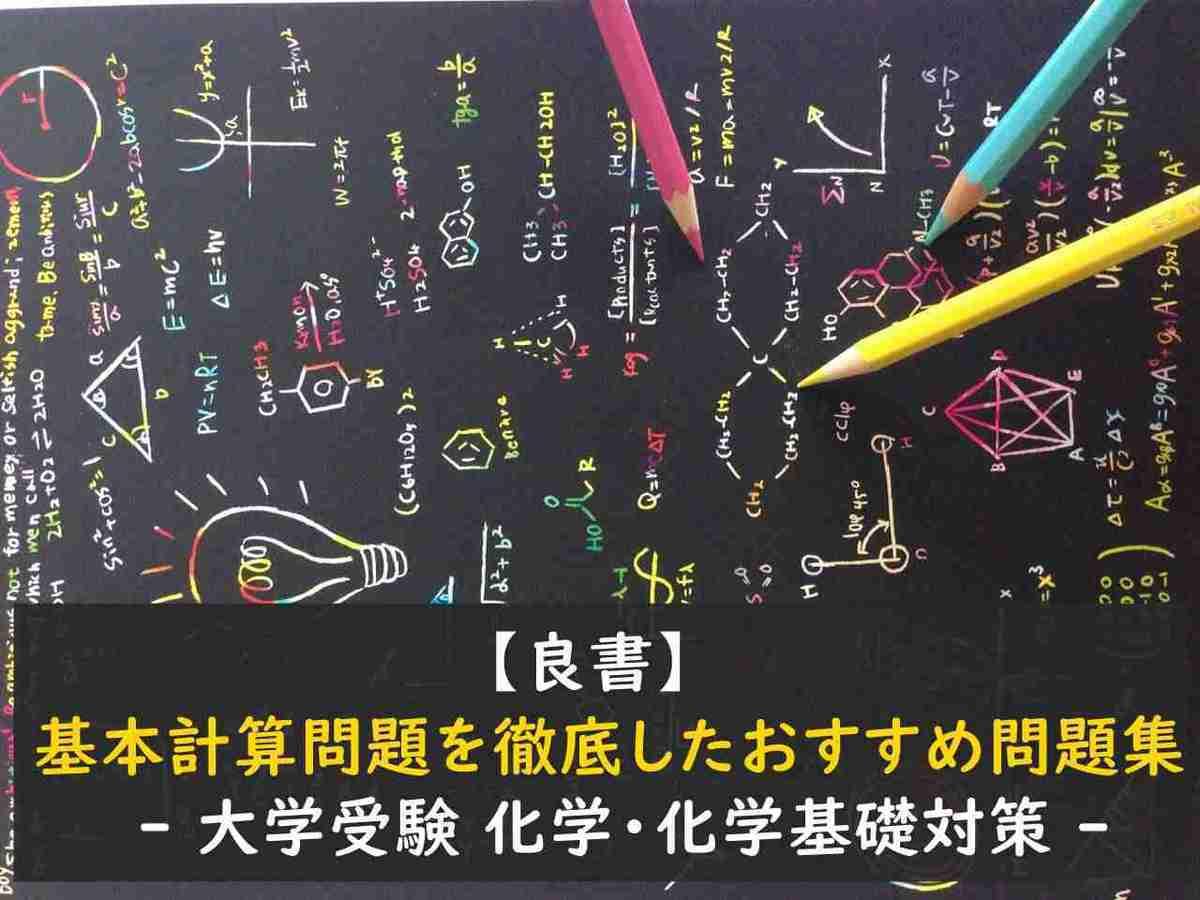 【良書】基本計算問題を徹底したおすすめ問題集 - 大学受験 化学・化学基礎対策 -