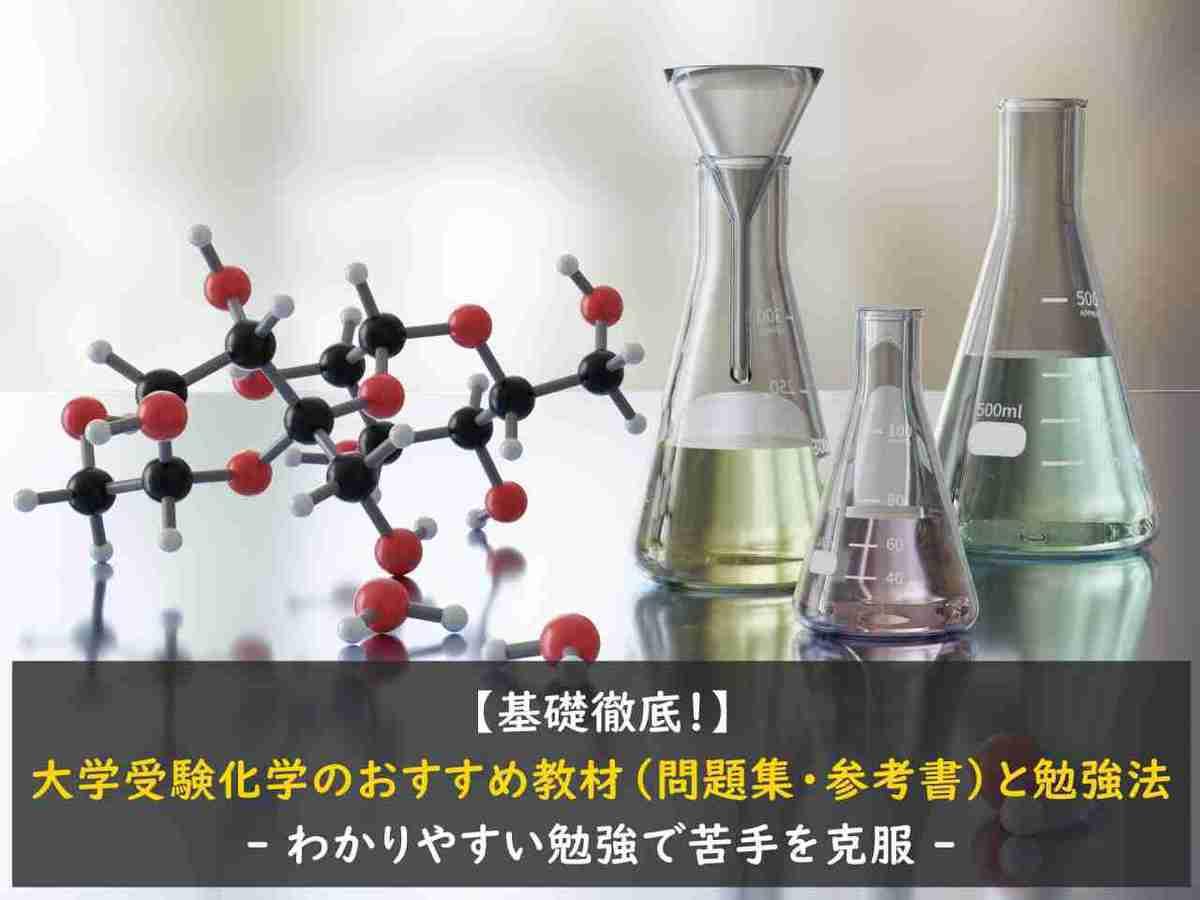 【基礎徹底!】大学受験化学のおすすめ教材(問題集・参考書)と勉強法 - わかりやすい勉強で苦手を克服 -