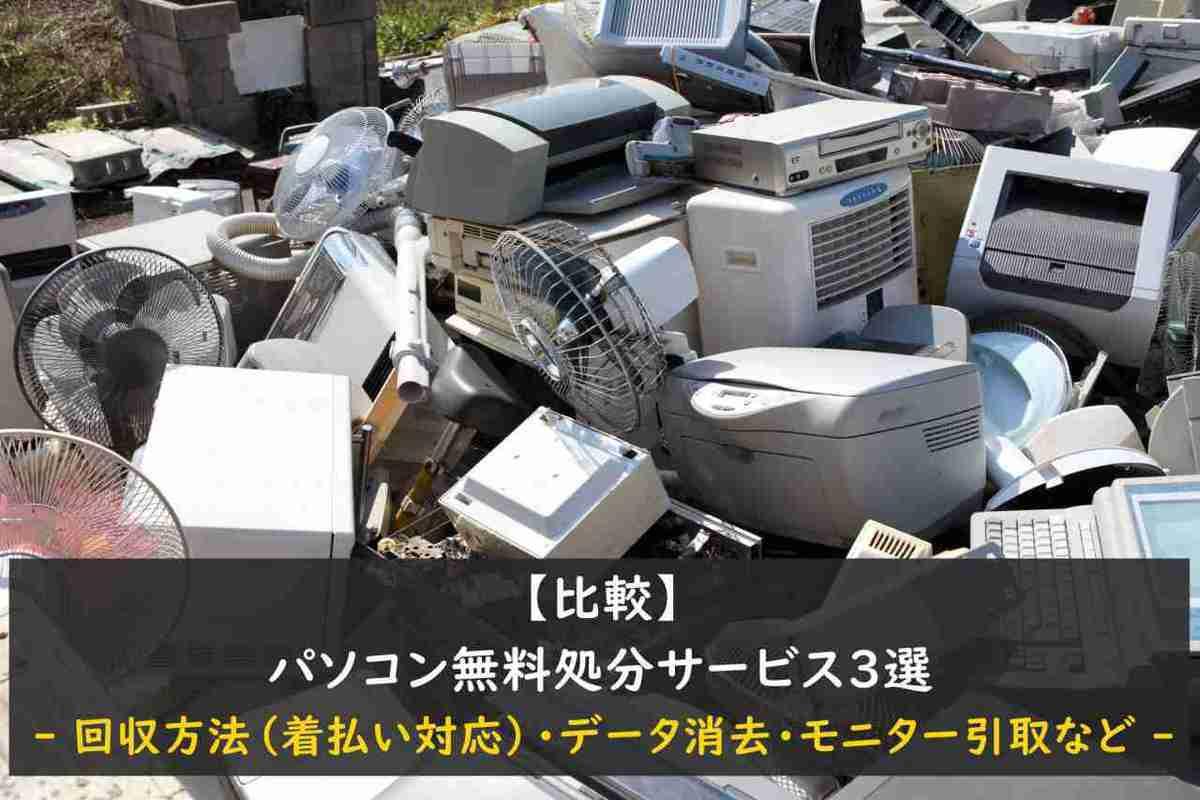 【比較】パソコン無料処分サービス3選 - 回収方法(着払い対応)・データ消去・モニター引取など -