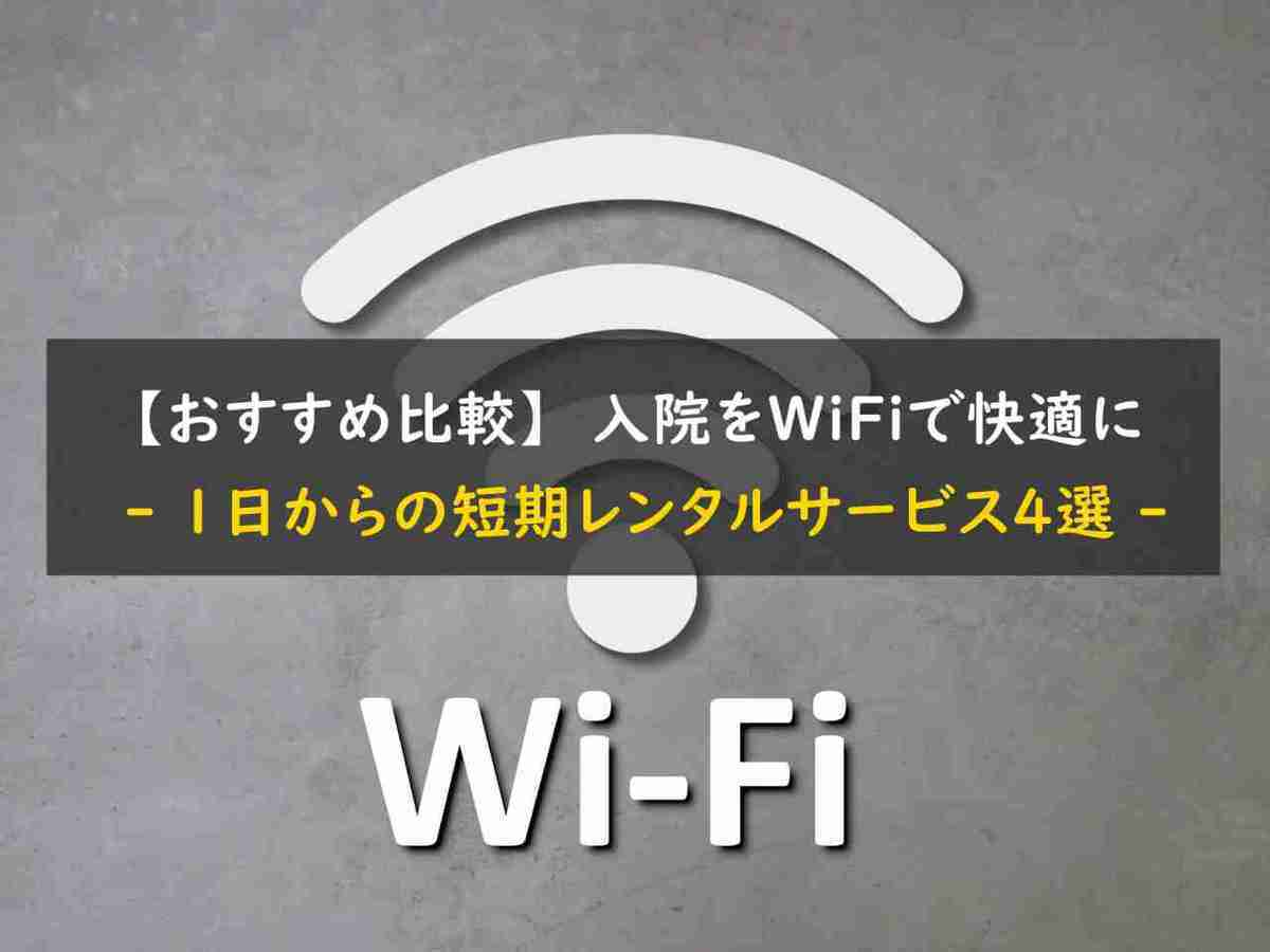 【おすすめ比較】入院をWiFiで快適に - 1日からの短期レンタルサービス4選 -